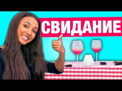 МОЁ ПЕРВОЕ СВИДАНИЕ ♡ СИТУАЦИИ С ПАРНЕМ - DomaVideo.Ru