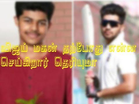 Video விஜய் மகன் தற்போது என்ன செய்கிறார் தெரியுமா   Tamil Cinema   Kollywood   About Vijay Son  Vijay download in MP3, 3GP, MP4, WEBM, AVI, FLV January 2017
