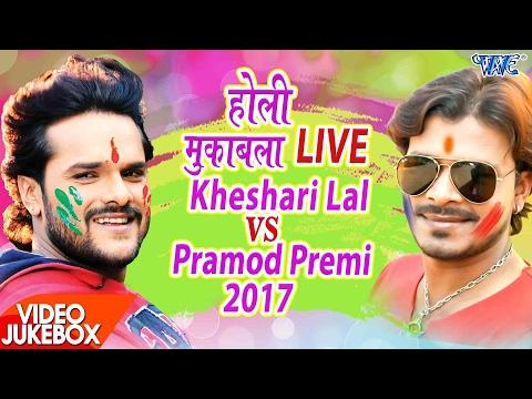 Video खेसारी लाल और प्रमोद प्रेमी का LIVE होली मुक़ाबला - Khesari Lal Vs Pramod Premi || Video JukeBOX download in MP3, 3GP, MP4, WEBM, AVI, FLV January 2017