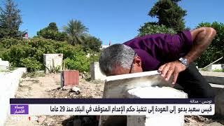 قيس سعيد يدعو إلى العودة إلى تنفيذ حكم الإعدام المتوقف منذ 29 عاما