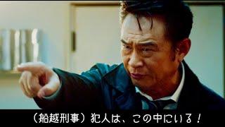 """""""2時間ドラマの帝王"""" 船越英一郎主演/モンスターストライクCM「5人の容疑者」篇30秒"""