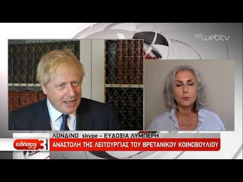 Αναστολή της λειτουργίας του Βρετανικού κοινοβουλίου ανακοίνωσε ο Τζόνσον  | 28/08/2019 | ΕΡΤ