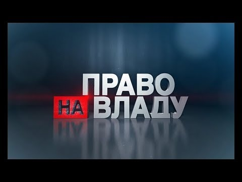 Право на владу за 22 лютого 2018 року (видео)