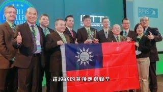 台灣之光_ETC UHF RFID 電子計程收費獲國際首獎