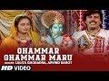 GHAMMAR GHAMMAR MARU - KRISHNA KANHIYO || TRADITIONAL SONG || T-Series Gujarati