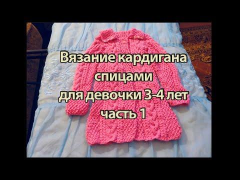Вязание кардигана спицами для девочки 3-4 лет видео