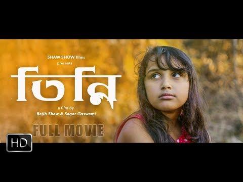 Video ''তিন্নি''(Tinni) full movie 2018|Bengali Short Film|Directed By Rajib Shaw & Sagar Goswami download in MP3, 3GP, MP4, WEBM, AVI, FLV January 2017