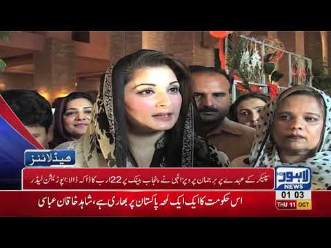 01 AM Headlines Lahore News HD – 11 October 2018