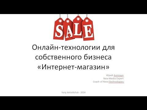 Интернет-магазин: онлайн-технологии для бизнеса (видео)