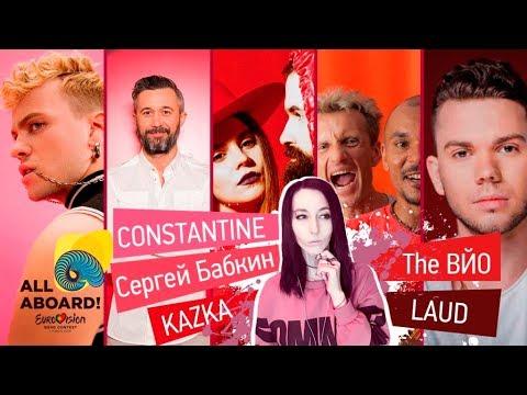 Национальный отбор Евровидение 2018 (Украина) Constantine, Сергей Бабкин, KAZKA, LAUD (реакция) (видео)