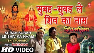 Video Subah Subah Le Shiv Ka Naam By Gulshan Kumar, Hariharan [Full Song] - Shiv Mahima download in MP3, 3GP, MP4, WEBM, AVI, FLV January 2017