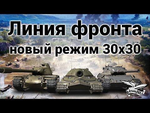 Стрим - Линия фронта - Новый режим 30 на 30 игроков на огромной карте - DomaVideo.Ru