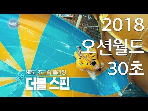 2018 비발디파크 오션월드 (30초)