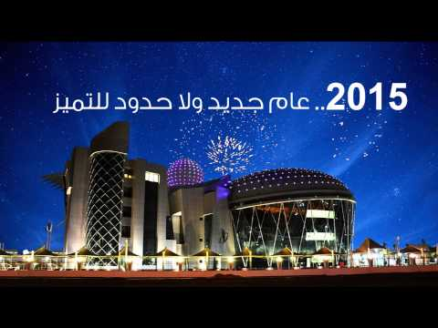 2015.. عام جديد ولا حدود للتميز