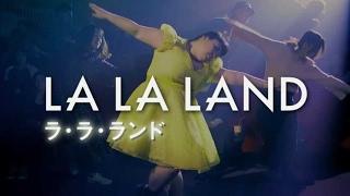 映画『ラ・ラ・ランド』TVスポット15秒