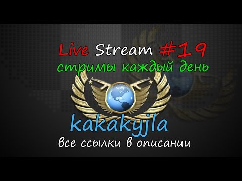 Counter-Strike: Global Offensive / Live Stream #19 / Стримчик Под Пивасик
