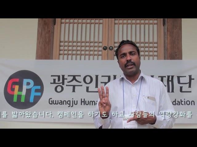 광주인권평화재단 해외 지원 단체 인터뷰_18.05.17_파키스탄 SPSD
