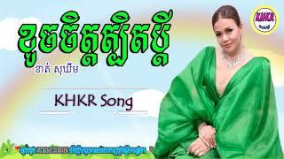 Khmer Travel - ចម្រៀងផ្ញើពុក |