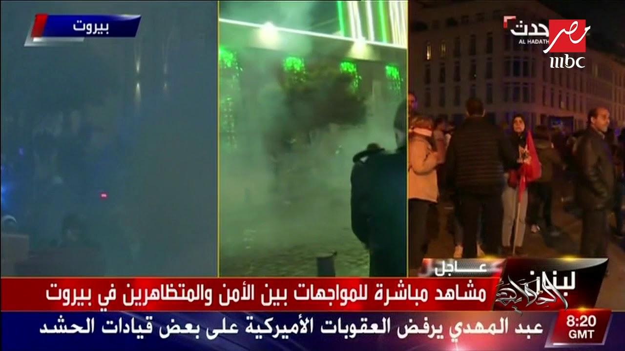 اشتباكات بين المتظاهرين وقوات الأمن اللبنانية وسط بيروت