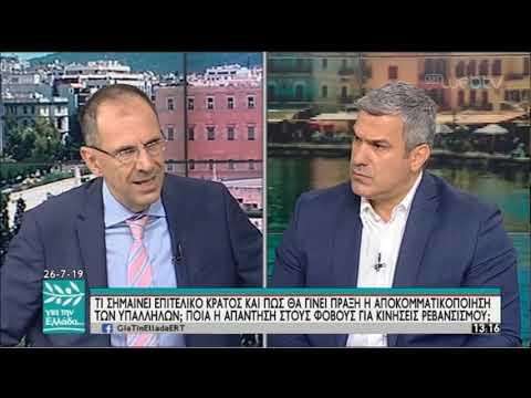 Ο Υπουργός Επικρατείας Γιώργος Γεραπετρίτης στον Σπ. Χαριτάτο | 26/07/2019 | ΕΡΤ