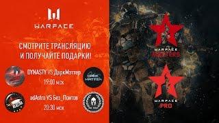 Warface Open Cup: Season 11. Masters & Pro: тур 4-2