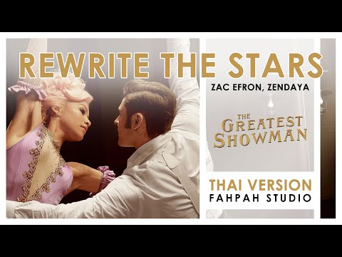 Video (Thai Version) Rewrite The Stars -  Zac Efron, Zendaya 【The Greatest Showman】 feat. Park Cadence download in MP3, 3GP, MP4, WEBM, AVI, FLV January 2017