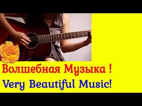 Музыка для Души. Красивая Расслабляющая Музыка Романтическая Гитара