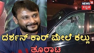 Miscreants Vandalize Challenging Star Darshan's Car, Fans Suspect JD(S) Foul-Play