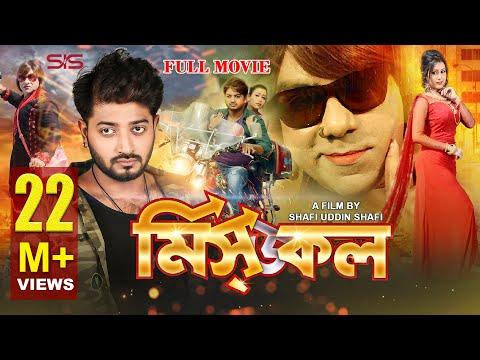 MISSED CALL | ( মিসড কল  ) Bangla Movie 2017 | Bappy | Moghtota | Misha | Bappa | SIS Media