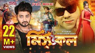 Missed Call                            Bangla Movie 2017   Bappy   Moghtota   Misha   Bappa   Sis Media