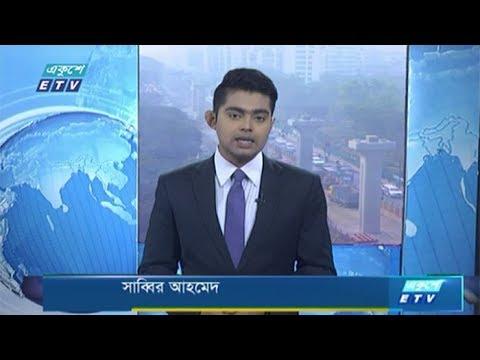 09 AM News || সকাল ০৯ টার সংবাদ || 26 February 2020 || ETV News