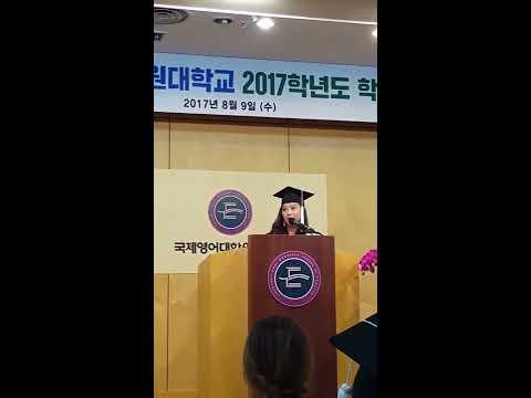 2017학년도 졸업식 졸업생 대표 연설 - 교재개발학과 김윤희 졸업생