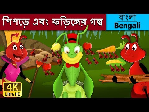 The Ant And The Grasshopper in Bengali - Rupkothar Golpo - Bangla Cartoon  - Bengali Fairy Tales