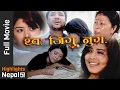 Thao Jigu Nugha | New Newari Movie 2017/2073  | Pradip S Thapa