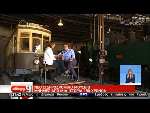 Νέο Σιδηροδρομικό Μουσείο – Μνήμες από μια ιστορία 150 χρόνων | 31/05/2019 | ΕΡΤ