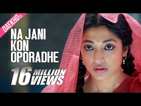 Download Na jani kon Oporadhe | Satta | Shakib khan | Paoli Dam | Momotaz | Bangla movie song HD Mp4 3GP Video and MP3