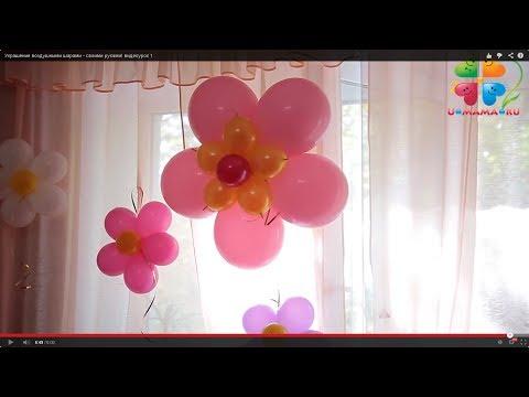 Гирлянда из шаров своими руками фото