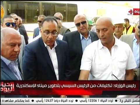 قناة الحياه برنامج الحياه اليوم .. رئيس الوزراء -  تكليفات من الرئيس السيسي بتطوير ميناء الإسكندرية