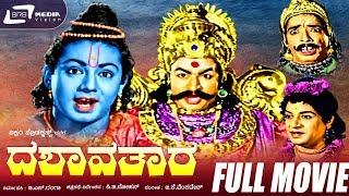 Dashavathara | Dr Rajkumar, Udayakumar