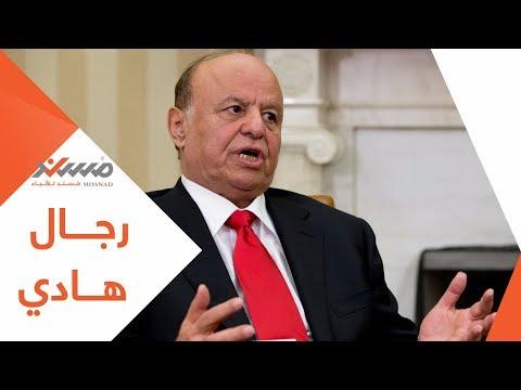 هكذا يختار الرئيس اليمني الرجال المحيطون به