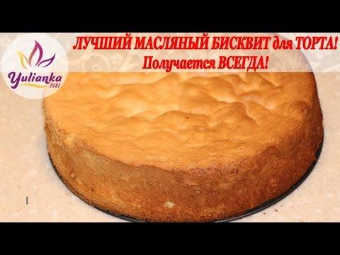 Как сделать бисквит для торта в домашних условиях