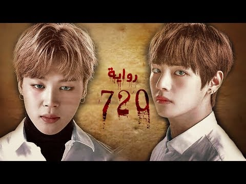BTS [ FF Video ] Horror 720 EP12 |  رواية الرعب 720 الجزء الثاني عشر (видео)