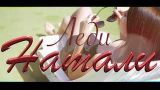 Download Lagu Kamazz - Леди Натали 2017 video clip Mp3