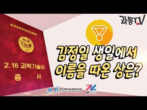 김정일 생일에서 이름을 따온 상은?