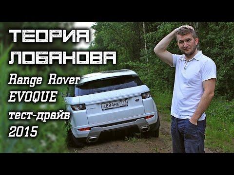 Range rover evoque тест фотография