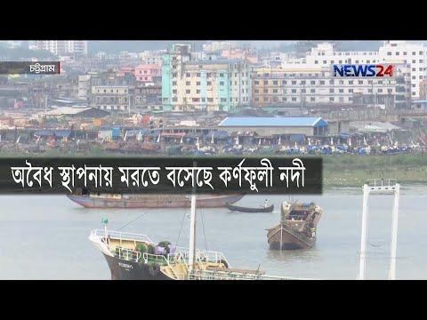 হাজারো অবৈধ স্থাপনায়, মরতে বসেছে চট্টগ্রামের কর্ণফুলী নদী 7Jan.20  Karnaphuli River
