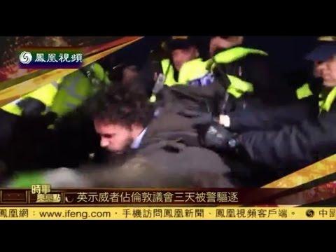 英国示威者学习香港占中占领议会广场被英国警方武力清场驱离,这对支持占中的卡梅隆和占中者是一种讽刺