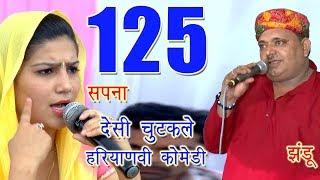 Chutkala # 125 || Haryanvi Comedy -  सपना झंडू कॉमेडी मुक़ाबला  || Sapna & Jhandu