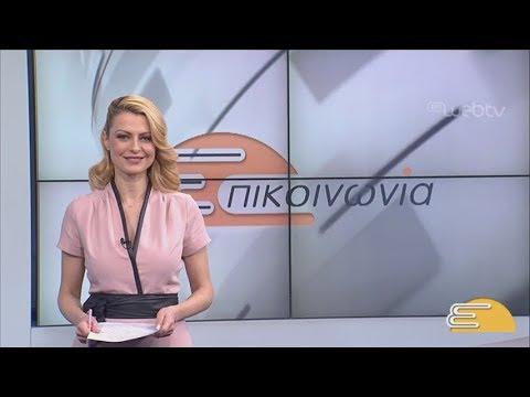 Τίτλοι Ειδήσεων ΕΡΤ3 10.00 | 13/02/2019 | ΕΡΤ