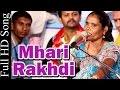 Mhari Rakhdi VIDEO SONG | Sanwari Bai | Rajasthani Song | Live Dance | Desi Marwadi Bhajan